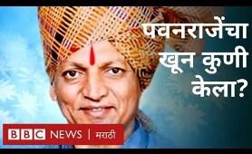 पद्मसिंह पाटील : पवनराजे निंबाळकर खून प्रकरण काय आहे? Padmasinha Patil and Pawanraje Nimbalkar case