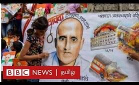குல்பூஷண் ஜாதவுடன், இந்திய துணைத் தூதர் சந்திப்பு  | BBC Tamil TV News 02/09/19