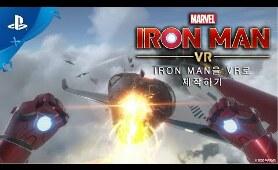 PS VR   Marvel's Iron Man VR - Iron Man을 VR로 제작하기