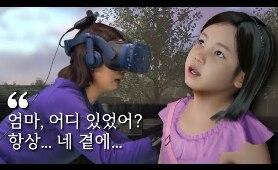 "[VR휴먼다큐멘터리 - 너를 만났다]  세상 떠난 딸과 VR로 재회한 모녀   ""엄마 안 울게. 그리워하지 않고 더 사랑할게"" (ENG/SPA subbed)"