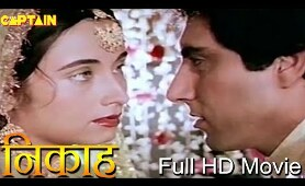 Nikaah 1982 | Bollywood Full HD Movies | Raj Babbar Movies | Salma Agha | Classic Hindi Film