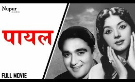 Payal 1957 | Hindi Classic Full Movie | Padmini, Sunil Dutt | Nupur Audio