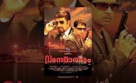 New Malayalam Full Movies 2016   Vandae Maatharam   HD Movies   New Malayalam Action Movies