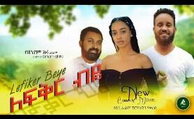ለፍቅር ብዬ - Ethiopian Movie Lefeker Beye 2020 Full Length Ethiopian Film Lefikir Beye, Lefeker Biye
