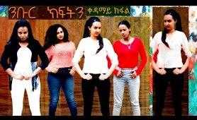 New Eritrean Drama 2020// ንቡር ክፍትን 1ይ ክፋል (nbur kftn part 1)